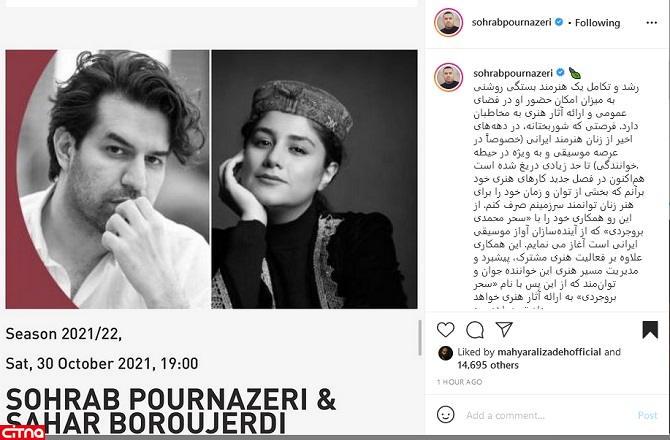 پست سهراب پورناظری درباره همکاری جدیدش با خواننده زن