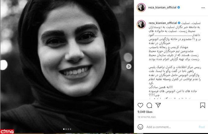 پست رضا کیانیان در واکنش به درگذشت دو خبرنگار در حادثه واژگونی اتوبوس
