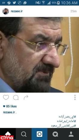 انتشار پیام قاطع محسن رضایی به عربستانی در اینستاگرام