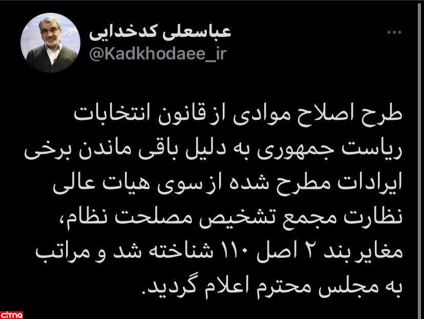 شکست مجلس برای ممانعت از کاندیداتوری آذری جهرمی در انتخابات ریاست جمهوری