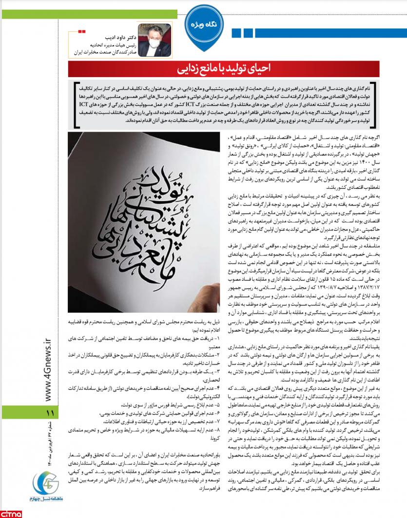 «احیای تولید با مانع زدایی» ؛ یادداشتی به قلم رئیس اتحادیه صادرکنندگان صنعت مخابرات