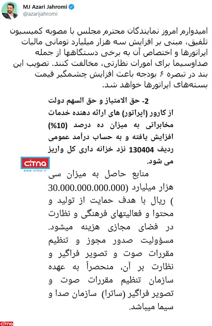 هشدار آذری جهرمی: تصویب مصوبه کمیسیون تلفیق، باعث افزایش چشمگیر قیمت بستههای اپراتورها میشود