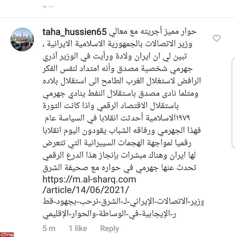 سردبیر روزنامه الشرق قطر: آذری جهرمی نماد استقلال اقتصاد دیجیتال است