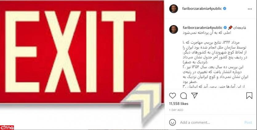 اینستاپست فریبرز عربنیا درباره مهاجرت ایرانیان