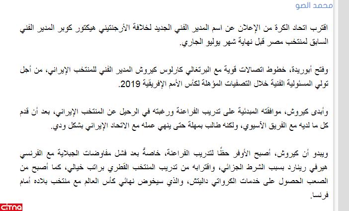 سایت الفجر مصر مدعی شد کیروش به فراعنه پاسخ مثبت داده