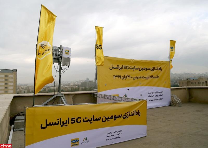 بهمناسبت نخستین سالگرد راهاندازی اولین سایت 5G توسط ایرانسل؛ لزوم توسعه سریعتر با لحاظ استراتژیهای مدون و بومیسازی فناوری