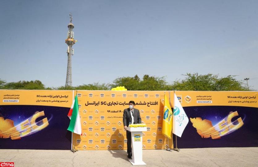 اعلام آمادگی ایرانسل برای توسعه پژوهشهای 6G در کیش، همزمان با راهاندازی ششمین سایت 5G ایرانسل