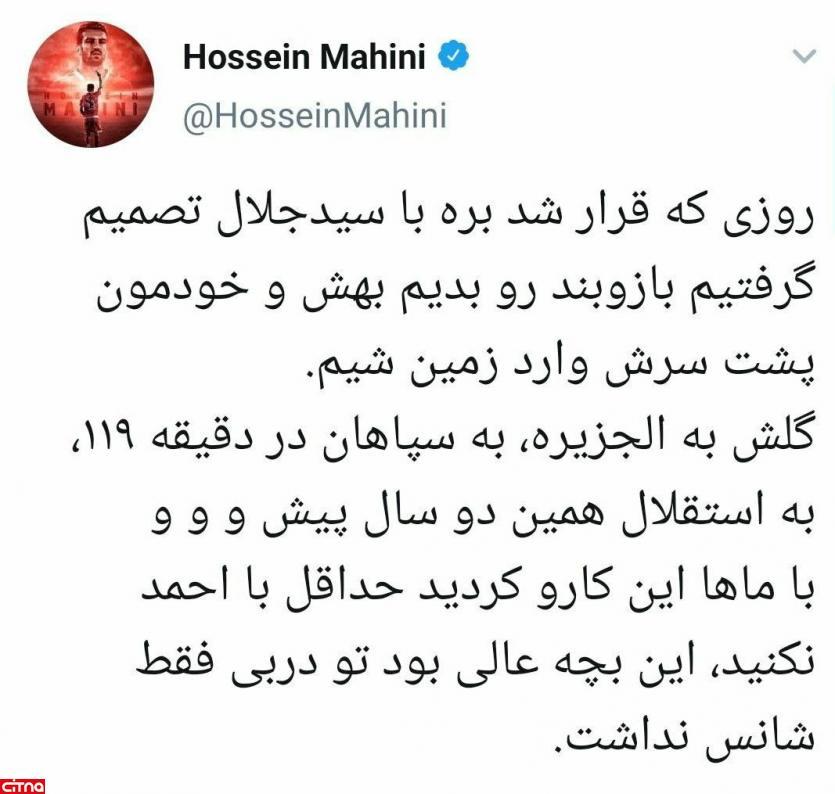 حمایت توییتری کاپیتان سابق پرسپولیس از احمد نوراللهی