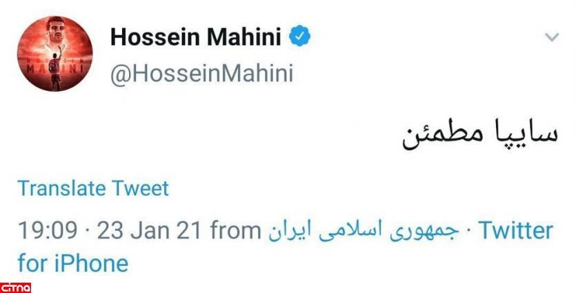 توییت جالب کاپیتان سابق پرسپولیس بعد از شکست استقلال