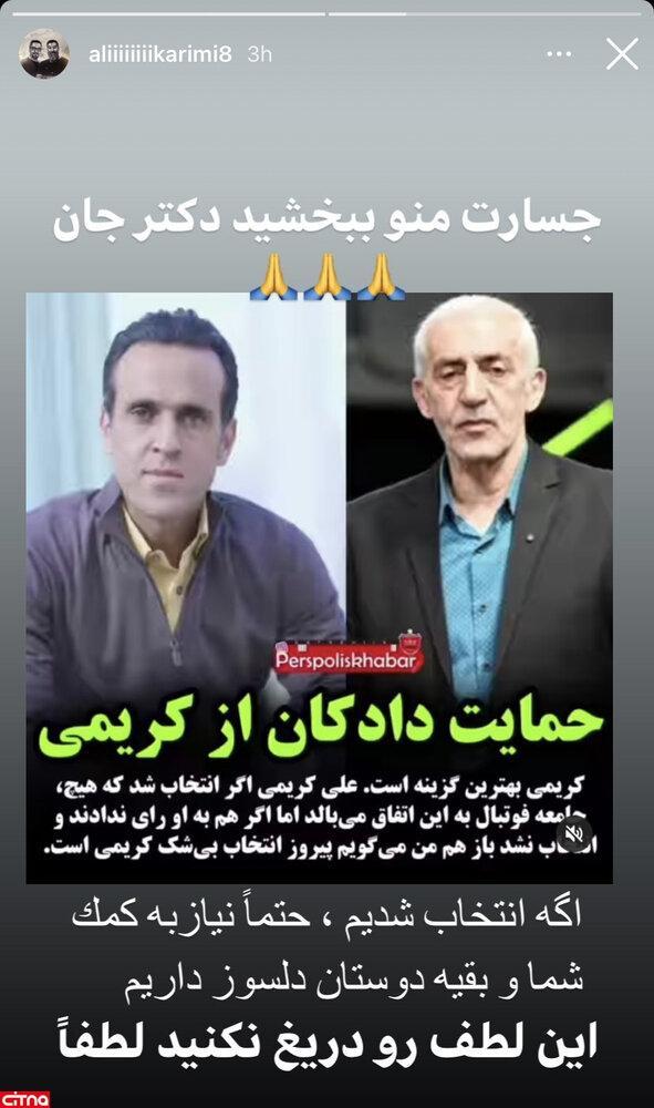استوری علی کریمی در واکنش به حمایت محمد دادکان از وی