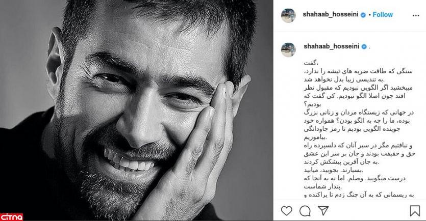 دلنوشته شهاب حسینی در خداحافظی از اینستاگرام