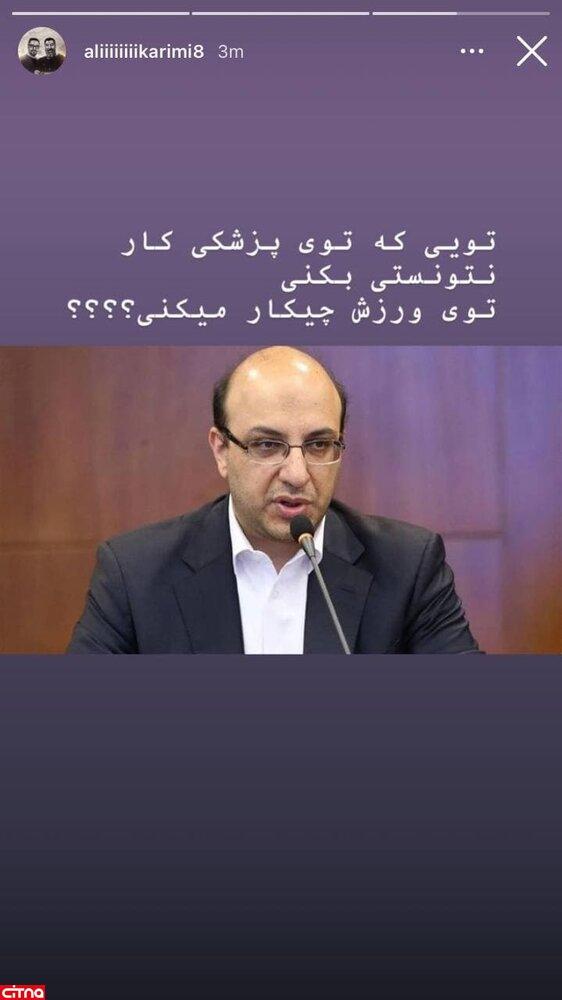 حمله علی کریمی با دو استوری به دکتر علینژاد!