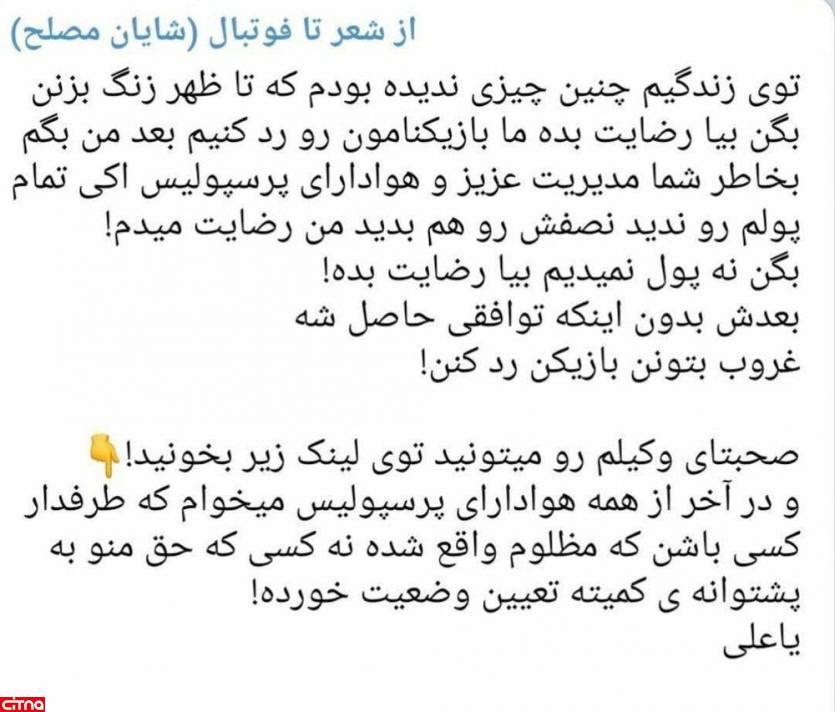 اعتراض شایان مصلح به بازشدن پنجره پرسپولیس در کانال تلگرامیاش