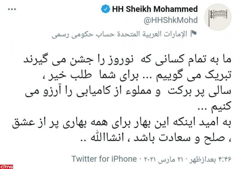 حاکم دبی با یک توییت فارسی عید نوروز را تبریک گفت
