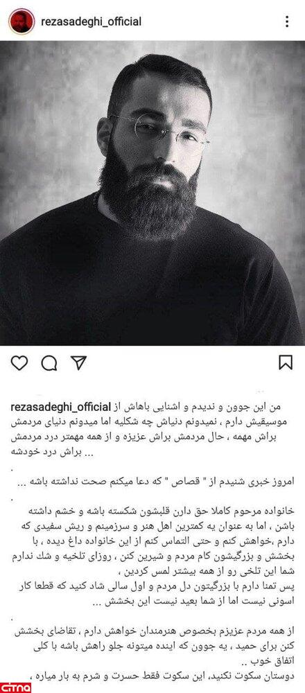 واکنش اینستاگرامی رضا صادقی به حکم قصاص حمید صفت