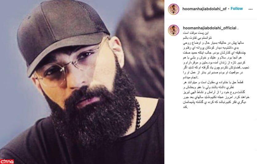 بازیگر «پایتخت» در پستی برای حمید صفت طلب بخشش کرد