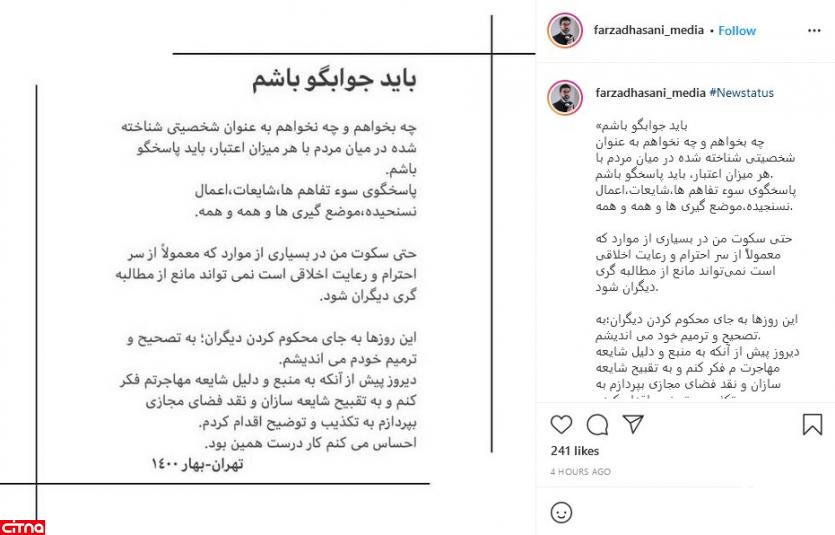 اينستاپست فرزاد حسني درباره انتشار خبر مهاجرتش