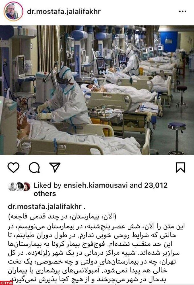 پست دردناک دکتر جلالیفخر از حال و روز بیمارستانهای تهران
