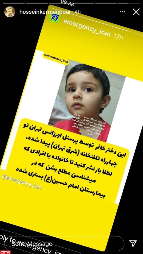 استوری سازمان نظام پزشکی؛ این دختر در شرق تهران گم شده است