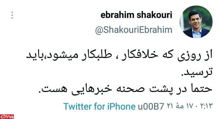 کنایه سنگین توییتری ابراهیم شکوری به استقلالیها؟