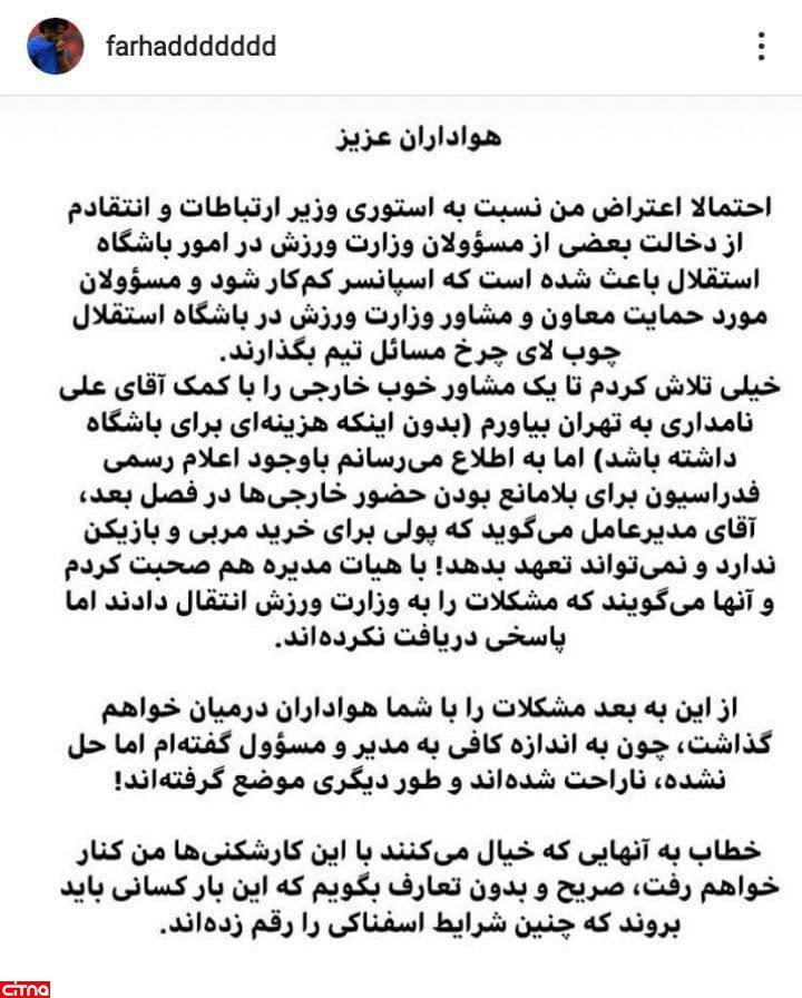 حمله اینستاگرامی فرهاد مجیدی به مدیرعامل استقلال