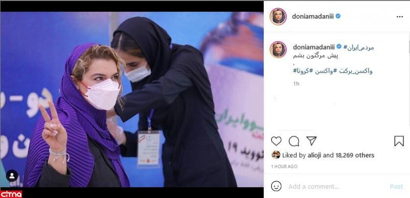 پست دنیا مدنی پس از تزریق واکسن ایرانی کرونا