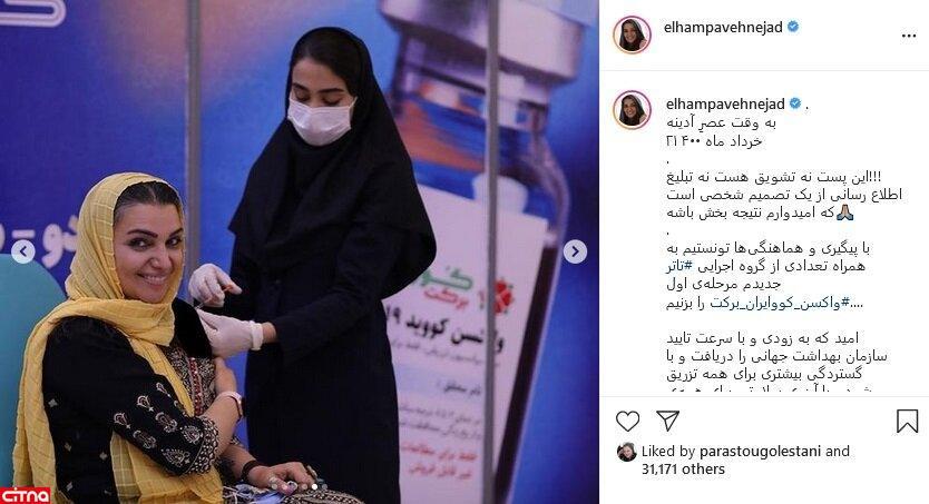 الهام پاوهنژاد این پست را پس از تزریق واکسن برکت منتشر کرد