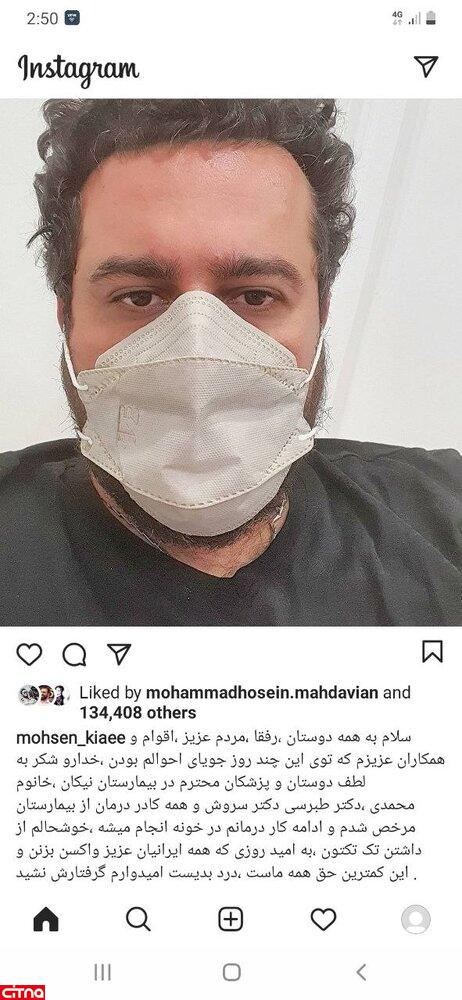 استوری مصطفی کیایی، پس از مرخص شدن از بیمارستان