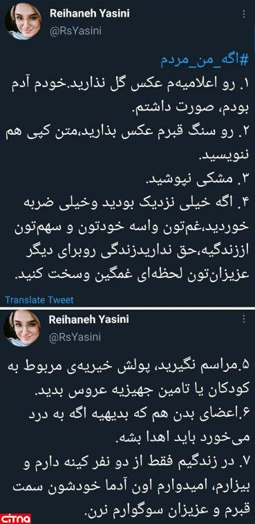 توییت تلخ ریحانه یاسینی؛ خبرنگار جوان تازه جان باخته