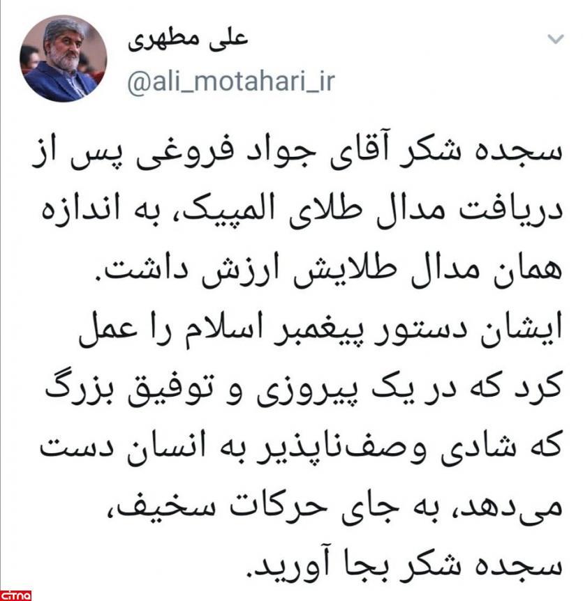توییت متفاوت علی مطهری برای کسب مدال طلای جواد فروغی