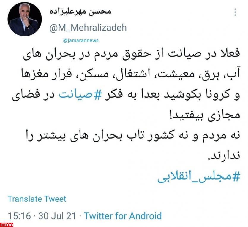 واکنش کنایه آمیز مهرعلیزاده به طرح اینترنتی مجلس: مردم تاب بحران های بیشتر را ندارند!
