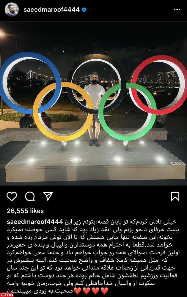 پست خداحافظی سعید معروف از تیم ملی والیبال