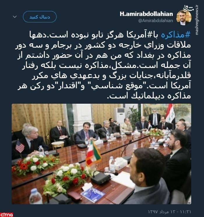 توییت معنادار کاندیدای وزارت خارجه دولت رئیسی درباره مذاکره با آمریکا