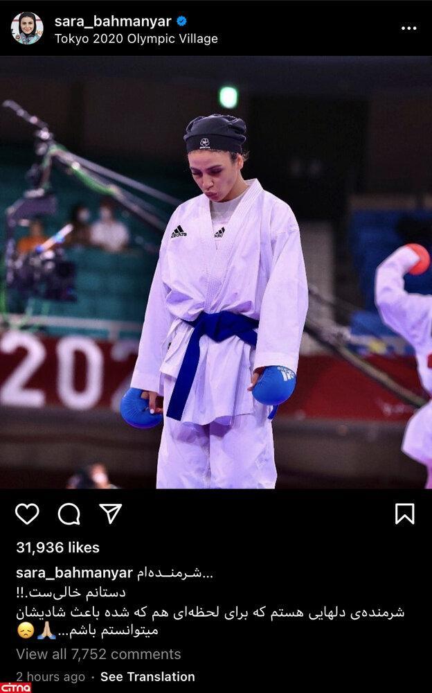 واکنش اینستاگرامی سارا بهمنیار به حذف از المپیک