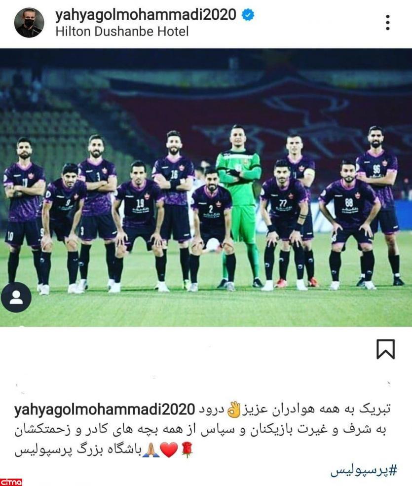 واکنش اینستاگرامی گلمحمدی به برد تیمش برابر استقلال