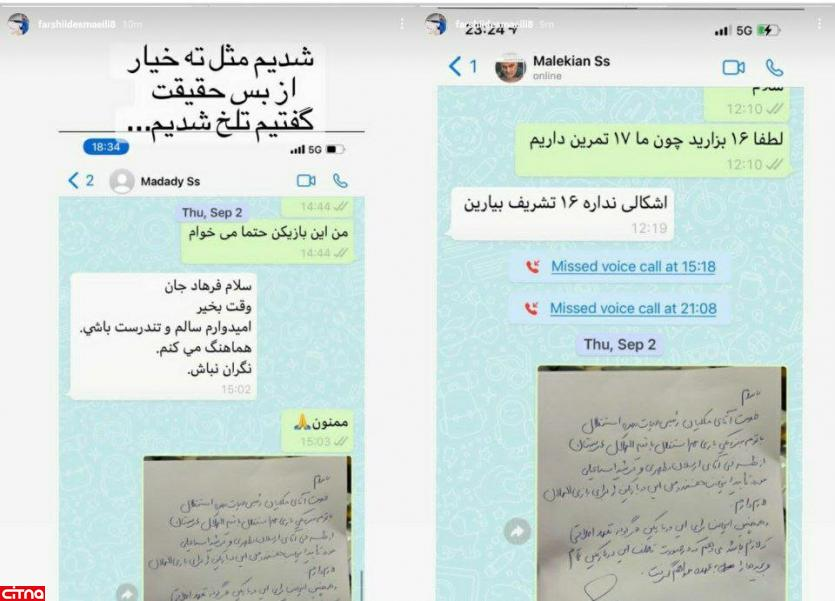 فرشید اسماعیلی علیه مدیران استقلال سند منتشر کرد