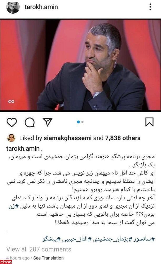 امین تارخ این پست را برای سانسور برنامه پژمان جمشیدی منتشر کرد