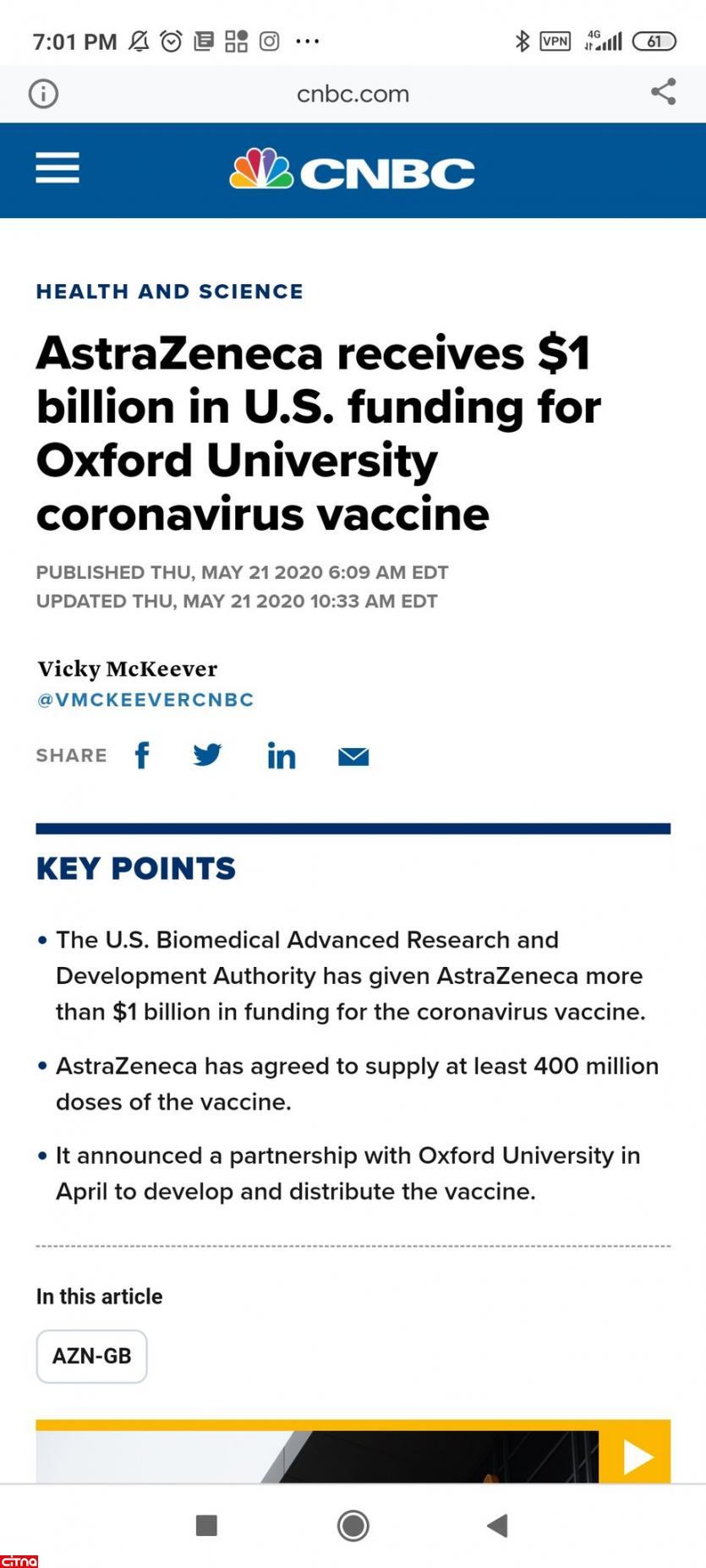 سرمایهگذاری برای واکسن برکت چه میزان بوده است؟