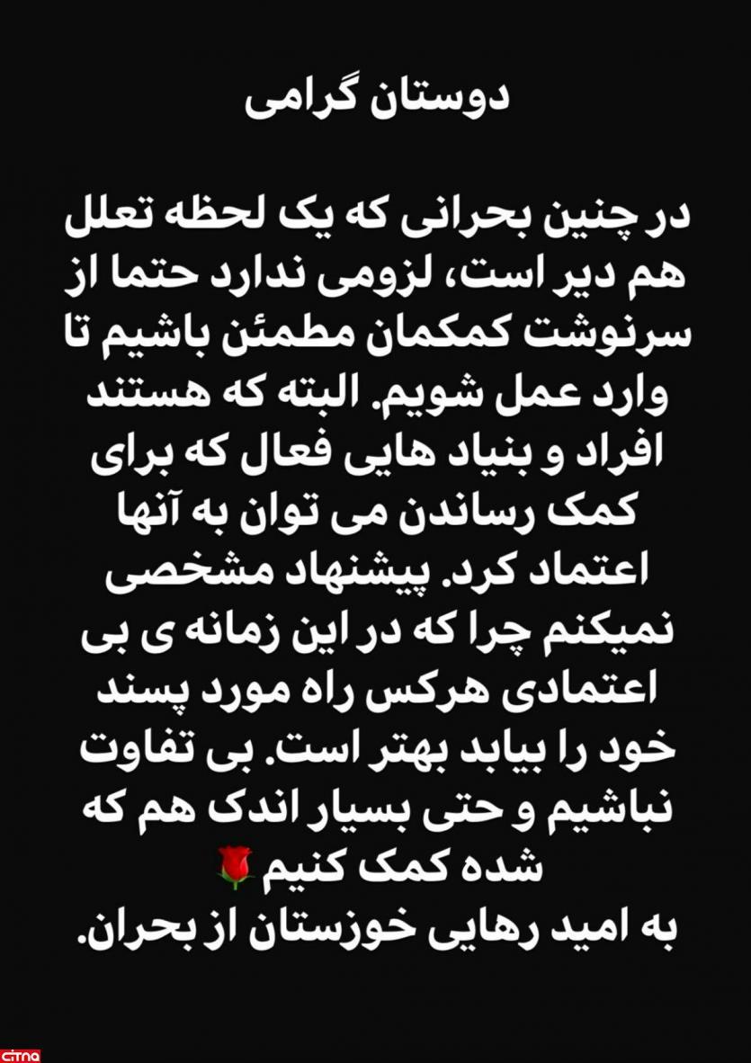 پست همایون شجریان در واکنش به وضعیت ناگوار خوزستان