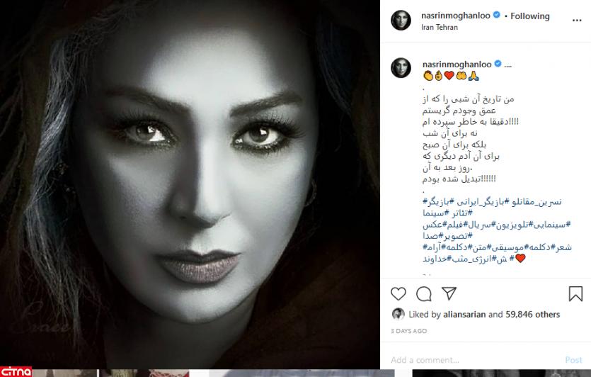 انتشار تصویری از بازیگر زن با آرایش غلیظ