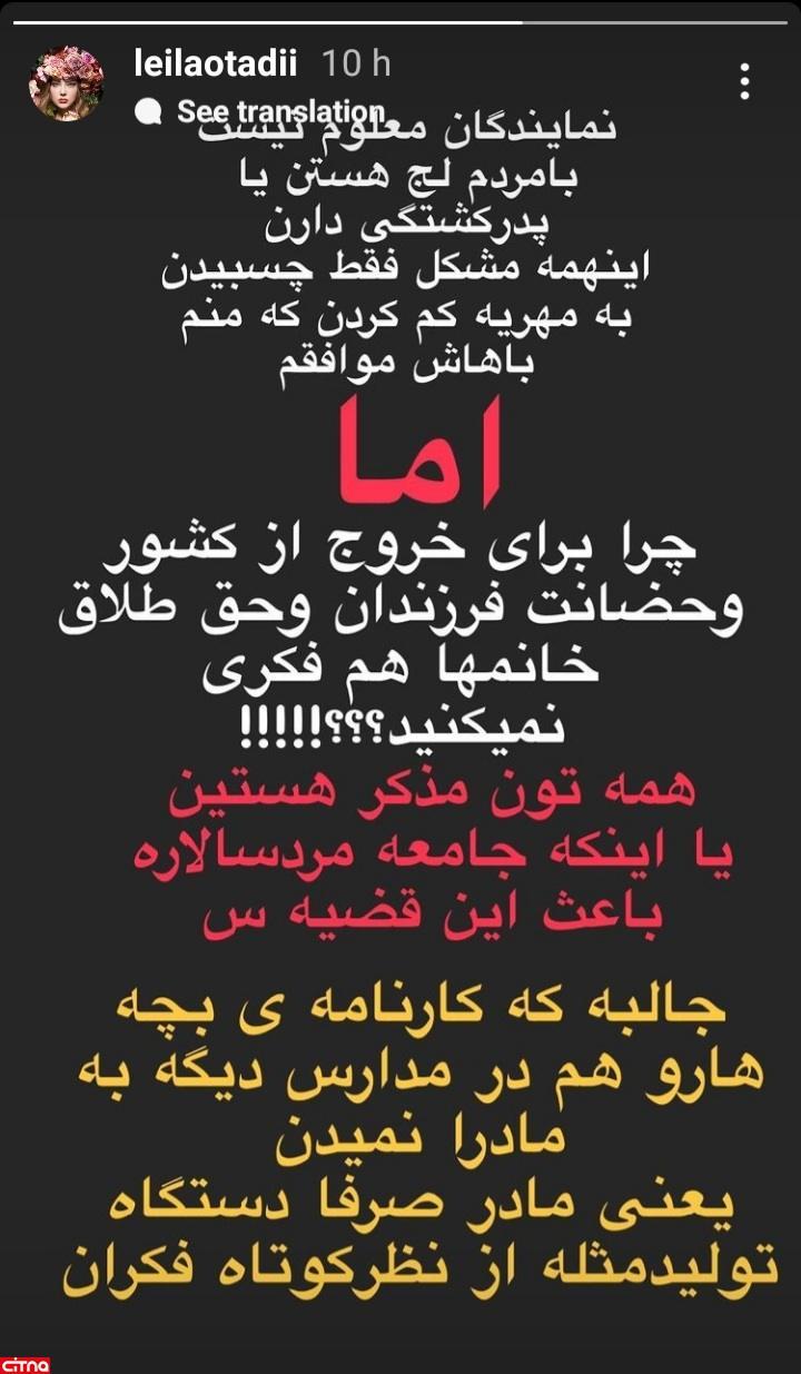 اعتراض اینستاگرامی لیلا اوتادی به طرح کاهش مهریه به ۱۴ سکه