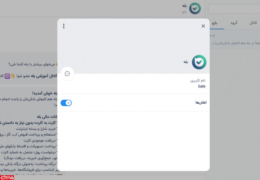 استعلام کد شهاب حساب های بانک ملی ایران از طریق پیامرسان بله