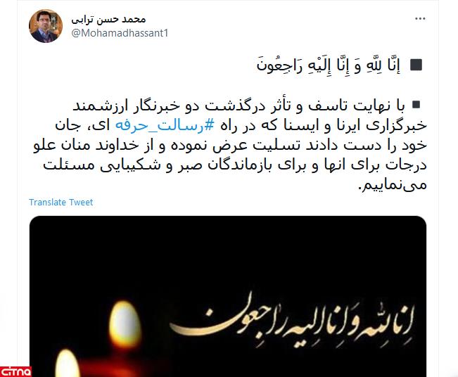 تسلیت رئیس مرکز روابط عمومی وزارت صمت برای درگذشت دو خبرنگار ایسنا و ایرنا
