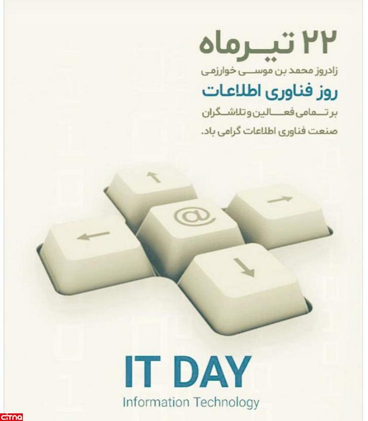 توئیت رئیس سازمان فناوری اطلاعات به مناسبت روز فناوری اطلاعات