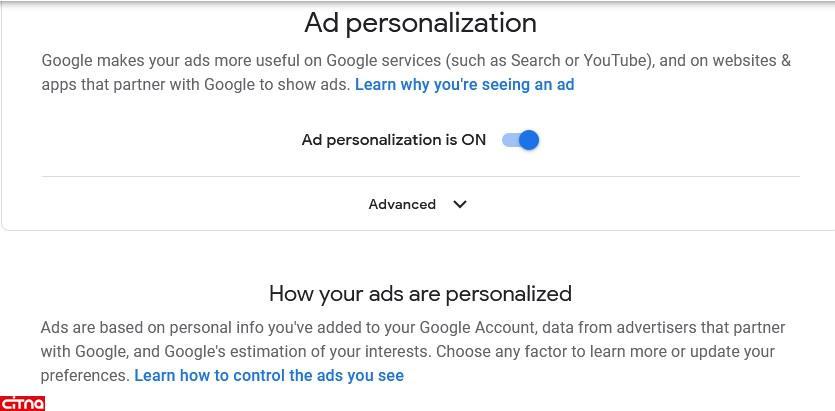 با بکارگیری این روش، اجازه ندهید گوگل اطلاعات شخصی شما را برای دیگران به نمایش بگذارد!