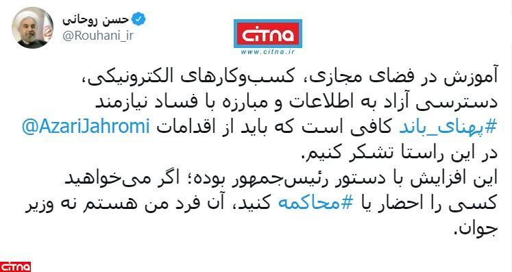 روحانی: اگر میخواهید کسی را احضار یا محاکمه کنید؛ آن فرد من هستم نه وزیر جوان