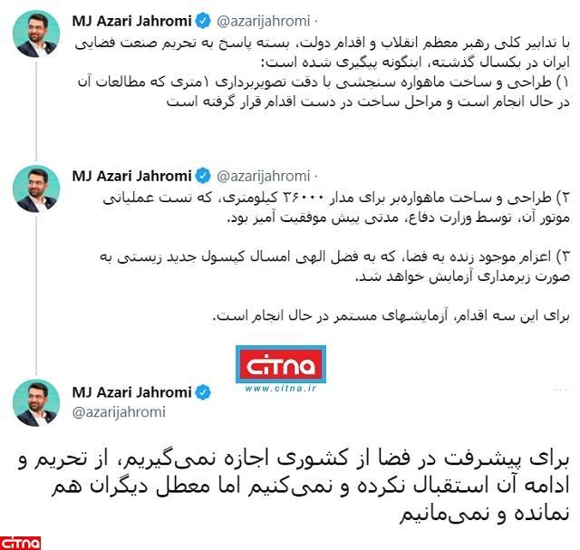 پیگیری بسته پاسخ به تحریم صنعت فضایی ایران در یکسال گذشته