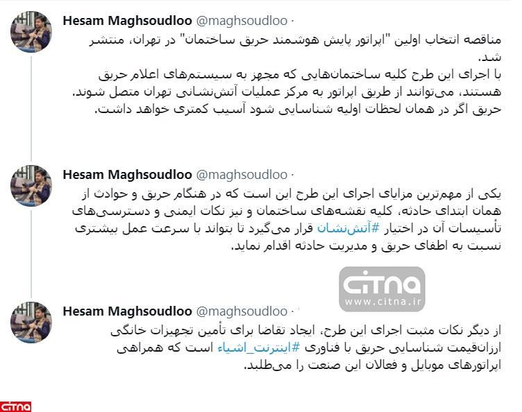 اتصال ساختمانهای مجهز به سیستم اعلام حریق به مرکز عملیات آتش نشانی تهران