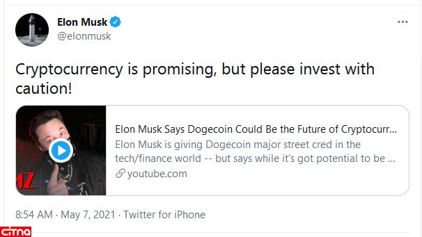 ایلان ماسک: رمزارز امیدوارکننده است، اما لطفا با احتیاط سرمایهگذاری کنید
