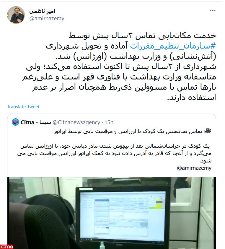 معاون وزیر ارتباطات: متاسفانه وزارت بهداشت با فناوری قهر است